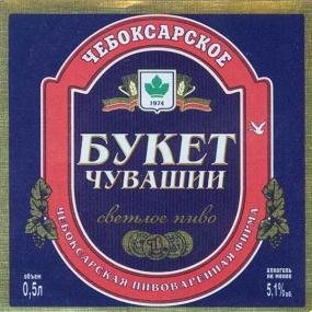 Пиво Чебоксарское