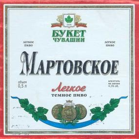 Пиво Мартовское легкое темное