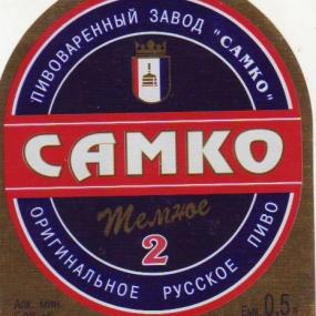 Пиво Самко - 2 темное
